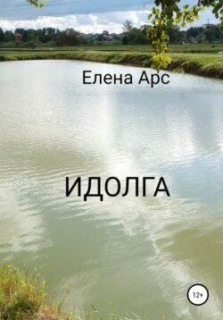Елена Арсенина - Идолга