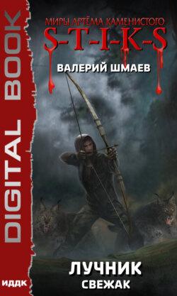 Валерий Шмаев - S-T-I-K-S. Лучник (свежак)