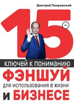 Дмитрий Покровский - 15 ключей к пониманию фэншуй для использования в жизни и бизнесе