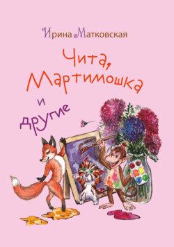 Ирина Матковская - Чита, Мартимошка и другие