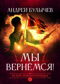Андрей Булычев - Егерь Императрицы. Мы вернемся!