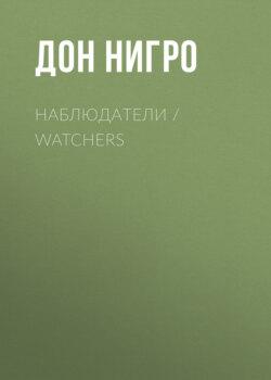 Дон Нигро - Наблюдатели / Watchers