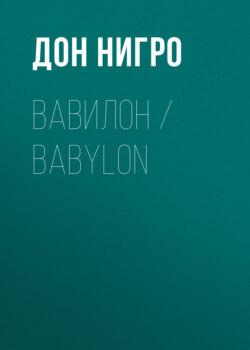 Дон Нигро - Вавилон / Babylon