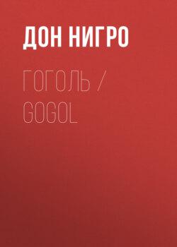 Дон Нигро - Гоголь / Gogol