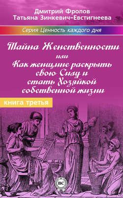 Татьяна Зинкевич-Евстигнеева - Тайна женственности, или Как женщине раскрыть свою силу и стать хозяйкой собственной жизни