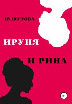 Ю_ШУТОВА - Ируня и Рина
