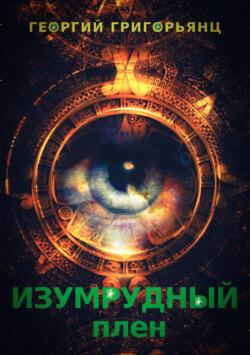 Георгий Григорьянц - Изумрудный плен