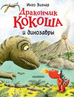Инго Зигнер - Дракончик Кокоша и динозавры