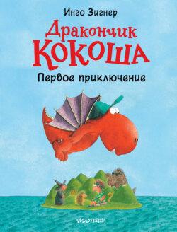 Инго Зигнер - Дракончик Кокоша. Первое приключение