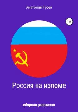Анатолий Гусев - Двадцатый век век и не только
