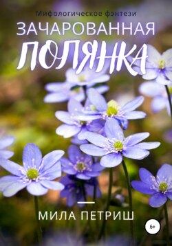 Мила Петриш - Зачарованная полянка