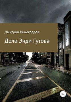 Дмитрий Виноградов - Дело Энди Гутова