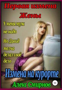 Алекс Смирнов - Измена на курорте. Первая измена Жены