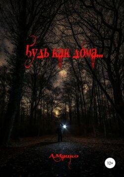 Андрей Мацко - Будь как дома