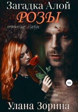 Улана Зорина - Загадка алой розы