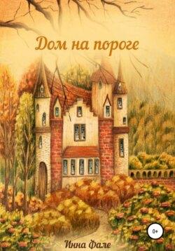 Инна Фале - Дом на пороге