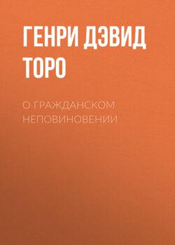 Генри Торо - О гражданском неповиновении