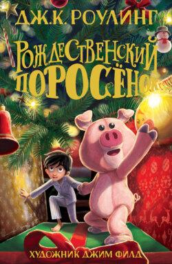 Джоан Кэтлин Роулинг - Рождественский Поросёнок