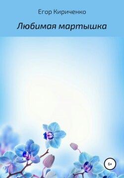 Егор Кириченко - Любимая мартышка