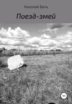 Николай Бель - Поезд-змей