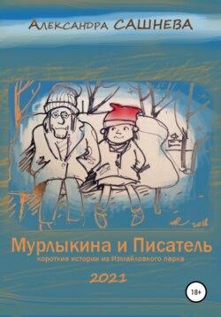 Александра Сашнева - Мурлыкина и Писатель