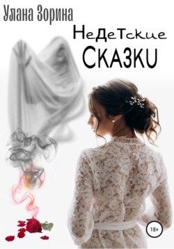 Улана Зорина - Волшебные дорожки в «Большое Лукошко»