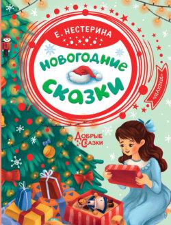 Елена Нестерина - Новогодние сказки