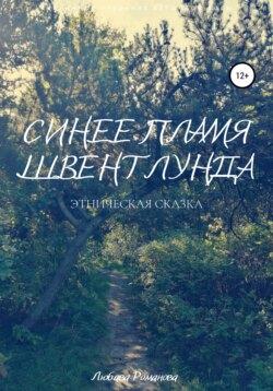Любава Романова - Синее пламя Швентлунда