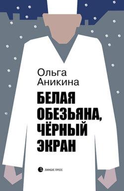 Ольга Аникина - Белая обезьяна, чёрный экран
