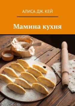 Алиса Кей - Мамина кухня