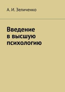 А. Зеличенко - Введение ввысшую психологию
