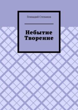 Геннадий Степанов - Небытие. Творение