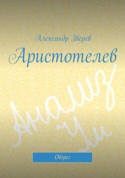 Александр Зверев - Аристотелев. Оберег