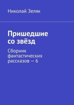 Николай Зеляк - Пришедшие созвёзд. Сборник фантастических рассказов–6