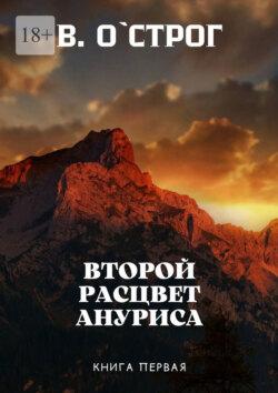 Василий О`Строг - Второй расцвет Ануриса. Книга первая