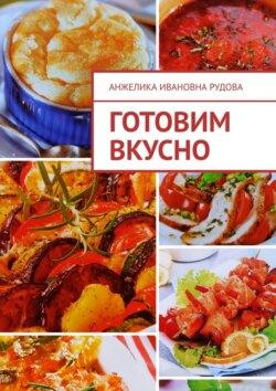 Анжелика Рудова - Готовим вкусно
