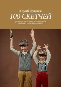 Юрий Дунаев - 100скетчей. Для театральной постановки сдетьми младшего школьного возраста