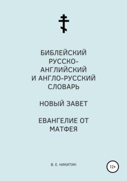 Виктор Никитин - Библейский русско-английский и англо-русский словарь. Новый Завет. Евангелие от Матфея