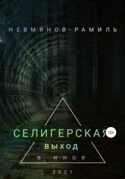 Рамиль Невмянов - Селигерская. Выход в иное