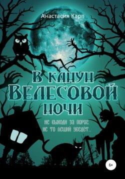 Анастасия Карп - В канун Велесовой ночи