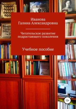 Галина Иванова - Читательское развитие подрастающего поколения