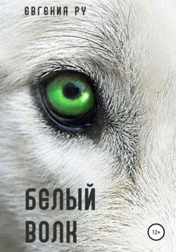 Евгения Ру - Белый волк
