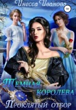 Инесса Иванова - Тёмная королева. Проклятый отбор