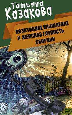 Татьяна Казакова - Позитивное мышление и женская глупость
