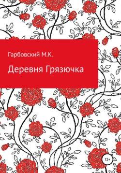 Мичеслав Гарбовский - Деревня Грязючка