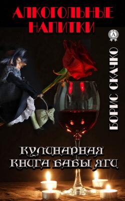 Борис Скачко - Кулинарная книга Бабы Яги. Алкогольные напитки