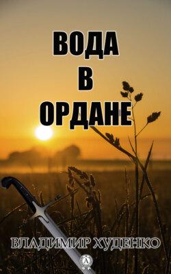 Володимир Худенко - Вода в Ордане