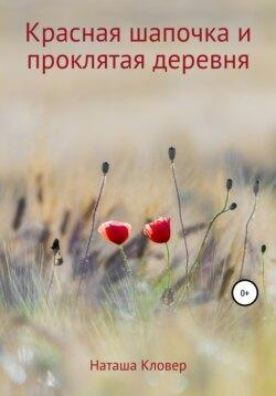 Наташа Кловер - Красная шапочка и проклятая деревня