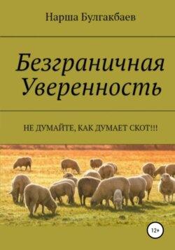 Нарша Булгакбаев - Безграничная Уверенность