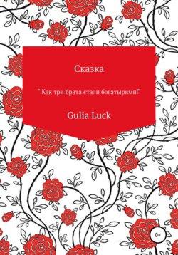 Gulia Luck - Сказка «Как три брата стали богатырями!»
